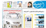 روزنامه 20 تیر 1400