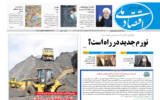 روزنامه 21 تیر 1400