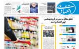 روزنامه 26 تیر 1400