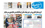 روزنامه 14 تیر 1400