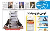 روزنامه 9 مرداد 1400