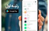 اپلیکیشن ایرانی «اوانو» رتبه یک گوگلپلی شد!