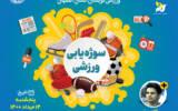 """وبینار آموزشی """" سوژه یابی ورزشی """" برگزار می شود"""