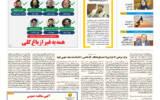 روزنامه 4 شهریور 1400