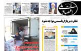 روزنامه 19 مردا 1400