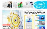 روزنامه 17 مرداد 1400