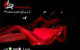 پخش ویژهبرنامه مهلا به مناسبت دهه اول ماه محرم