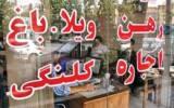 مشاوران املاک در تنور افزایش قیمت میدمند