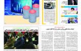 روزنامه 28 شهریور 1400
