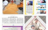 روزنامه 1 مهر 1400