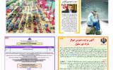 روزنامه 6 مهر 1400