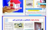 روزنامه 8 مهر 1400