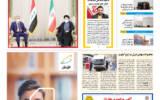 روزنامه 22 شهریور 1400