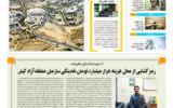 روزنامه 25 شهریور 1400