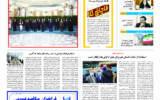 روزنامه 27 شهریور 1400