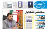 روزنامه 17 شهریور 1400