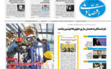 روزنامه 3 مهر 1400