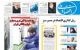 روزنامه 13 شهریور 1400