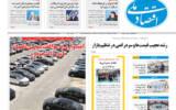 روزنامه 29 شهریور 1400