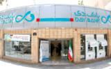 بانک دی یکی از شفافترین و سالمترین نهادهای سازمانی کشور است