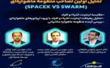 برگزاری وبینار «تحلیل اولین تصاحب منظومه ماهوارهای» با حمایت همراه اول