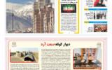 روزنامه 11 مهر 1400