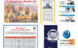 روزنامه 29 مهر 1400