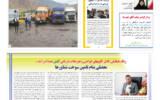 روزنامه 10 مهر 1400