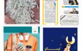 روزنامه 12 مهر 1400