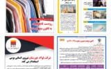 روزنامه 17 مهر 1400