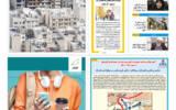 روزنامه 19 مهر 1400