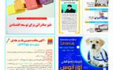 روزنامه 21 مهر 1400