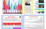 روزنامه 24 مهر 1400