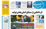 روزنامه ۲۶ شهریور ۹۹