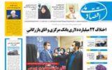 روزنامه ۲۷ شهریور ۹۹