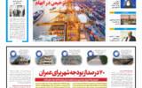 روزنامه ۲۷ آبان ۹۹