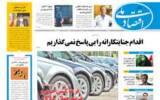 روزنامه 9 آذر 99