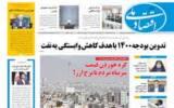 روزنامه ۲۶ آبان ۹۹
