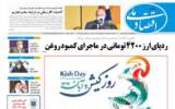 روزنامه ۲۰ آبان ۹۸