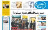 روزنامه ۲۴ آبان ۹۹