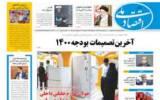 روزنامه 4 آذر99