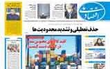 روزنامه ۲۵ آبان ۹۹