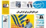 روزنامه 16 آذر 99