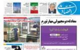 روزنامه 22 آذر 99