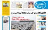 روزنامه 23 آذر 99
