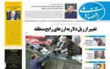 روزنامه 15 آذر 99