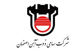 ببینید /۹۰ ثانیه با ذوب اهن اصفهان