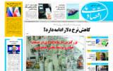 روزنامه 29 دی 99
