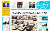 روزنامه 1 بهمن 99