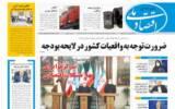 روزنامه 24 دی 99